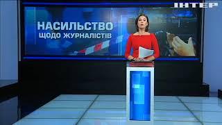 Напади на ЗМІ: Національна спілка журналістів оприлюднила вражаючу статистику