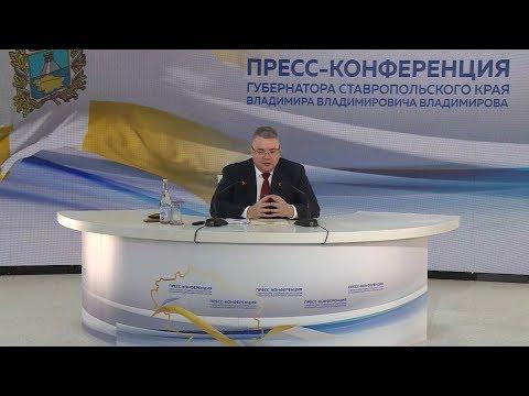 Губернатор Владимир Владимиров ответил на вопросы журналистов