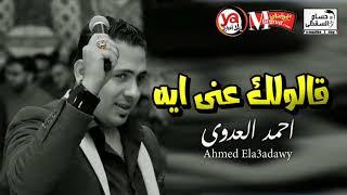 موال حزين 2019 / قالولك عنى ايه / جديد / احمد العدوى شعبى / جديد 2019