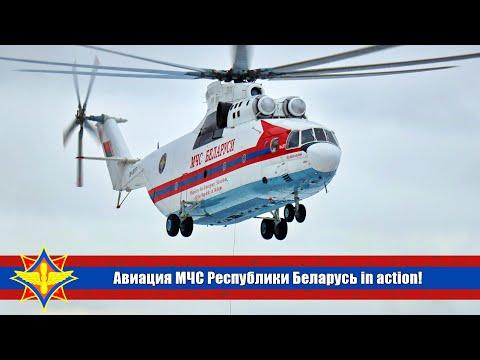 Авиация МЧС Беларуси In Action!