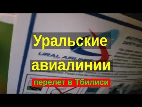 Перелет в Грузию. Уральские авиалинии (ural Airlines). Кольцово.