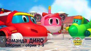 Команда ДИНО - Сборник приключений - Серии 7-9. Развивающий мультфильм для детей