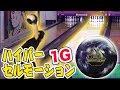 【Newボール】ハイパーセルモーションでボウリング1ゲーム投げてみたら割とリアルな結果にw