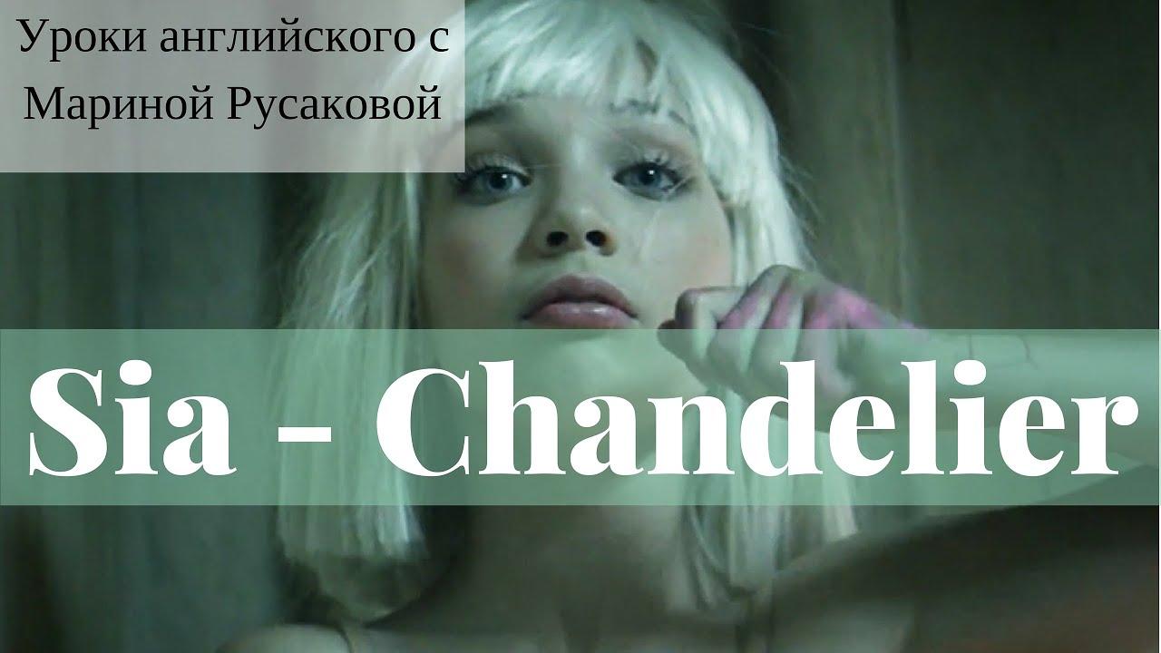 Awesome Chandelier Lyrics Gthtdjl Photos - Chandelier Designs for ...