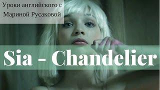 Sia-Chandelier - Перевод песни. Песни на английском|Марина Русакова