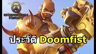 Overwatch History : ประวัติ Doomfist