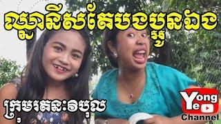 ឈ្នានីសតែបងប្អូនឯង ពីសារាយសមុទ្រកោះហាវ៉ៃ, New Comedy from Rathanak Vibol Yong Ye