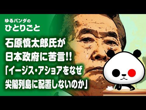 2020/06/18 ひとりごと「石原慎太郎氏が久しぶりに石原節ツイート」