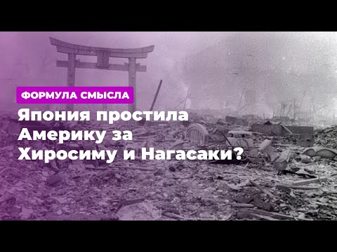 Япония простила Америку за Хиросиму и Нагасаки? * Формула смысла (12.08.19)