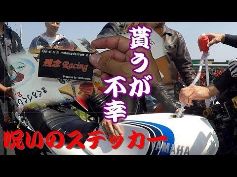 【429R】429の日「呪いのステッカー」中編