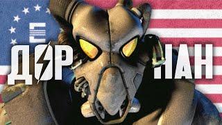 Сержант Дорнан Fallout 2