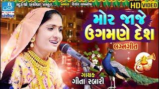 લગ્ન ગીત by geeta rabari || Mor jaje ugmane desh || gujarati lagna geeto