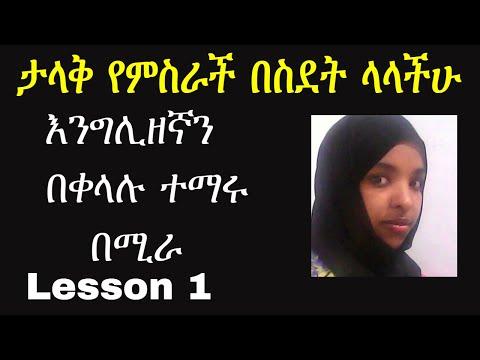Ethiopia: እንግሊዘኛን በአማርኛ| English to Amharic conversation Mira Lesson 1| ashruka advice thumbnail