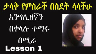 Ethiopia: እንግሊዘኛን በአመራኛ| English to Amharic conversation Mira Lesson 1| ashruka advice