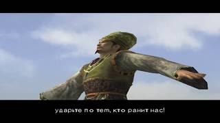 Dynasty Warriors 4 - Первый бой