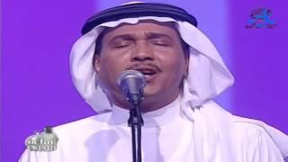 محمد عبده  - ظبي الجنوب ( تسألني من وين انتي قلت أنا من أهل العشاق - أمل ريحاني )