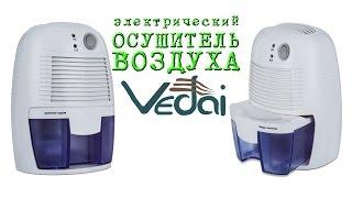 #ОБЗОР, электрический осушитель ВОЗДУХА от сети 220в (Vedai)