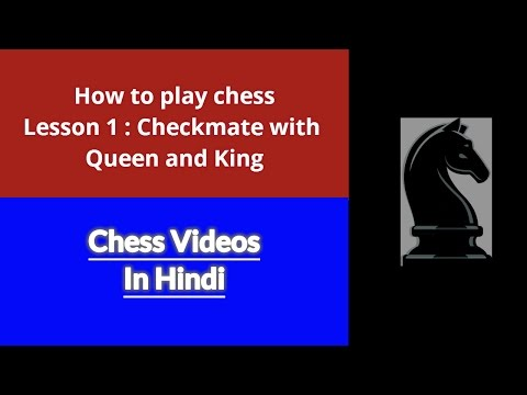 How to Play Chess in Hindi : Lesson 1 - Checkmate with King and Queen in Hindi