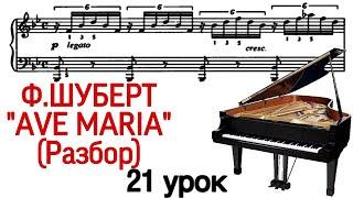 "21 УРОК: «AVE MARIA» SCHUBERT. УРОКИ ФОРТЕПИАНО. PIANO COURSE. (""PRO PIANO"")"