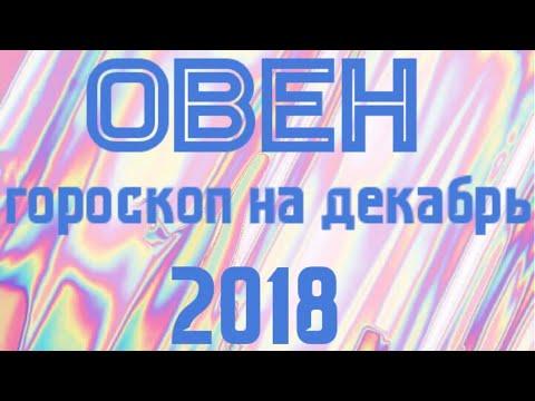 ОВЕН гороскоп на декабрь 2018 года! Коротко и в точку!