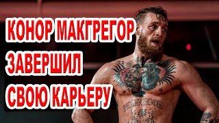 Скандальный экс чемпион ММА Конор Макгрегор заверш...