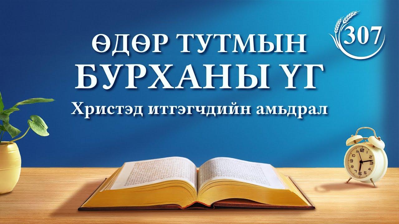 """Өдөр тутмын Бурханы үг   """"Ажил ба оролт (3)""""   Эшлэл 307"""
