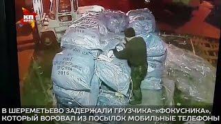В Шереметьево задержали грузчика-«фокусника», который воровал из посылок мобильные телефоны