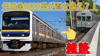 【雑談】伊豆急行に209系が?!幕張から伊東まで甲種輸送!