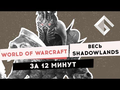 MMORPG WORLD OF WARCRAFT: ВЕСЬ SHADOWLANDS ЗА 12 МИНУТ
