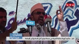 تغطيات تعز | حشود ثورية بساحة الحرية في جمعة فبراير أمل الأمة ويأس الإمامة