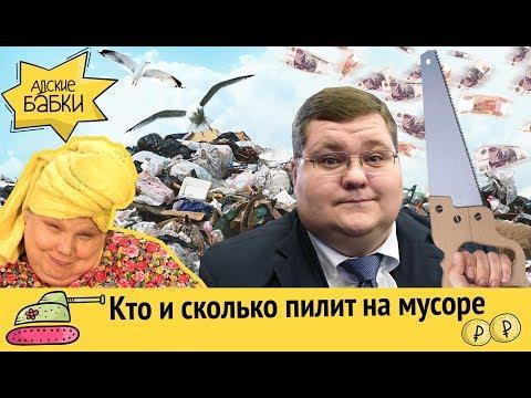 Кто и сколько пилит на мусоре | Пенсионерам добавили 182 рубля