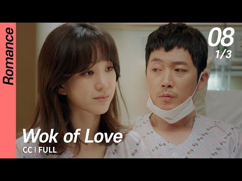 [CC/FULL] Wok Of Love EP08 (1/3) | 기름진멜로
