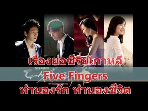เรื่องย่อซีรี่ย์เกาหลี2016 -  Five Fingers  ทำนองรัก ทำนองชีวิต