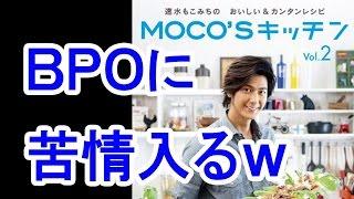 """速水もこみちさんの『MOCO'Sキッチン』に苦情入る!""""オリーブオイル""""が..."""