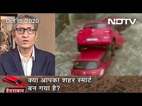 Prime Time With Ravish Kumar: नदियों के निकलने के रास्ते पर सड़के क्यों बनीं?