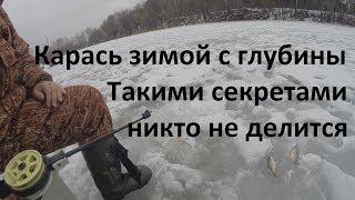 Карась зимой с глубины. Такими секретами никто не делится...bogomaz05