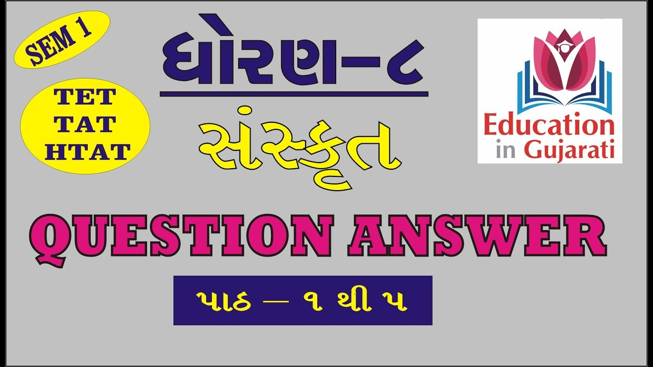 STD 8 SANSKRIT PART 1|| QUESTIONS AND ANSWERS