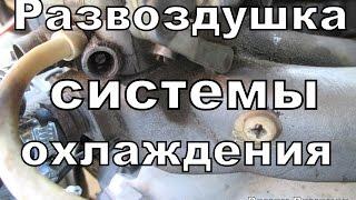видео Система охлаждения ваз 2107
