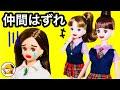 リカちゃん いじめ問題【後編】 なぎさ友達がいなくなる... スカッと話★ おもちゃ ここなっちゃん