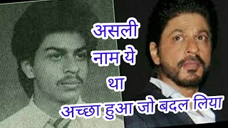 शाहरुख खान का असली नाम जानेंगे तो कहेंगे, 'अच्छा हुआ जो बदल लिया'