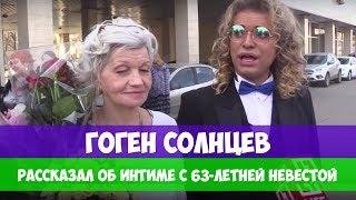 ГОГЕН СОЛНЦЕВ РАССКАЗАЛ ОБ ИНТИМЕ С 63-ЛЕТНЕЙ НЕВЕСТОЙ