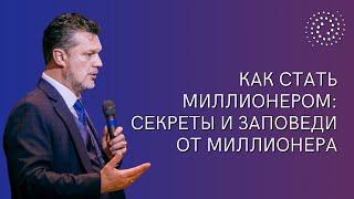 🌍 Как стать миллионером: секреты и заповеди от миллионера А. Ховратова | телепередача на 8 канале