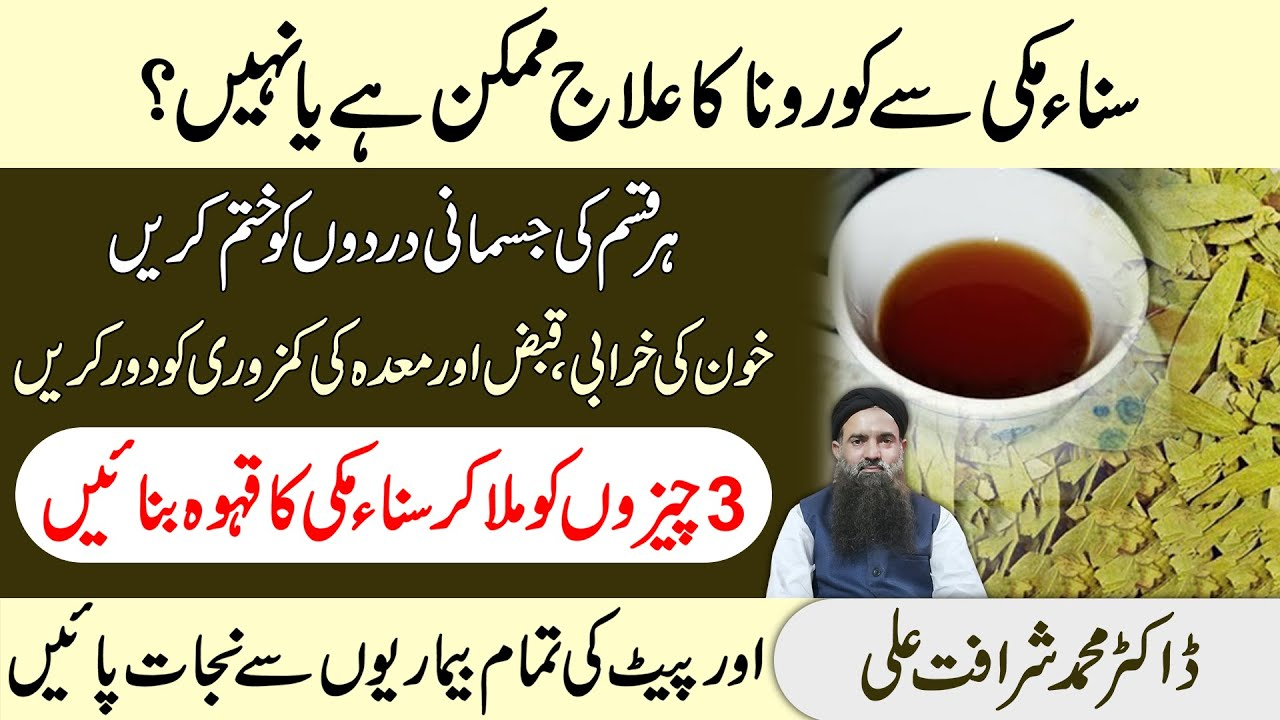 Sana Makki Leaves Benefits in Urdu/Hindi | Senna Makki Ke Fayde | Qabz Ka ilaj Dr Sharafat Ali 2020