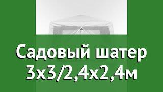 Садовый шатер 3x3/2,4x2,4м (Афина) обзор AFM-1035NC White производитель Афина-Мебель (Россия)
