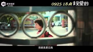 [20140922] 电影《亲爱的》发终极预告片 ~ Movie