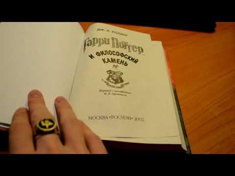 Не покупайте книги о Гарри Поттере пока не узнаете