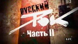 Русский Рок - Живая История (Часть 2)