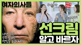 [여자의사들] 서울대 의대 출신 피부과 의사가 알려주는…