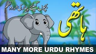 Hathi Urdu Poem and Many More Urdu Rhymes for Kids | ہاتھی اردو نظم