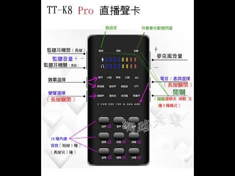18種特效音TT-K8 pro(k8第二代)手機直播套餐i+UP993電容式麥克風+防噴網+支架送166種音效軟體